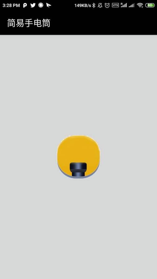 简易手电筒截图2