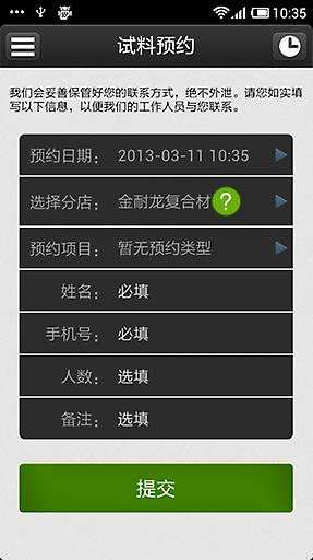 金耐龙 生產應用 App-癮科技App