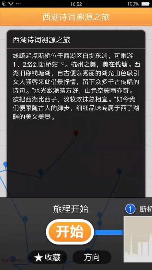 杭州旅游助手