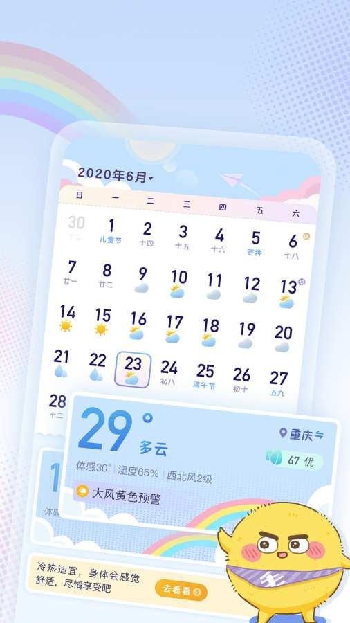 彩虹日历截图2