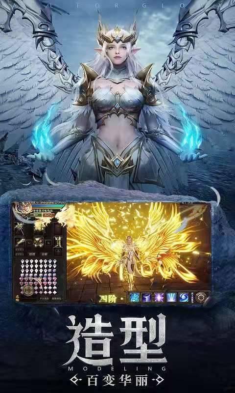 榮耀大天使截圖3
