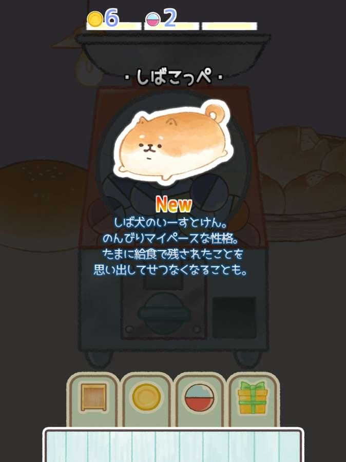 面包胖胖犬截图5