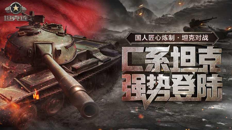 坦克连 官服版截图0