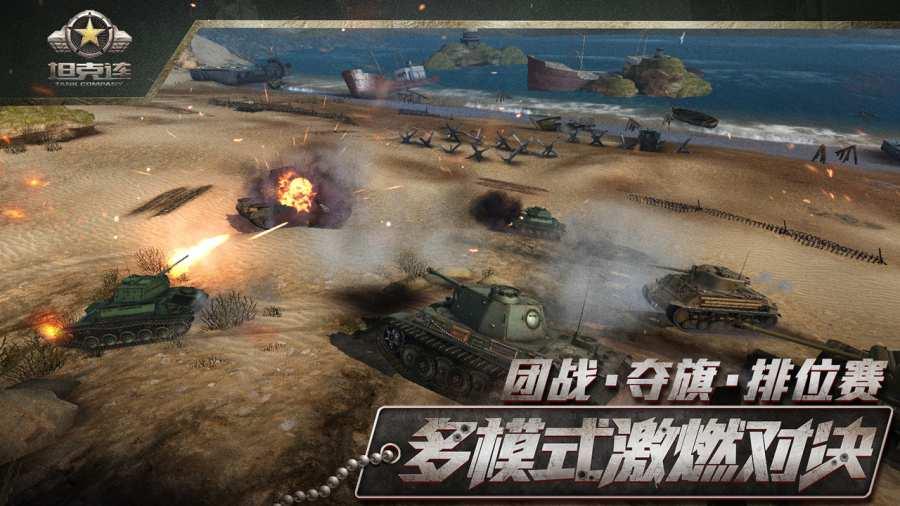 坦克连 官服版截图1