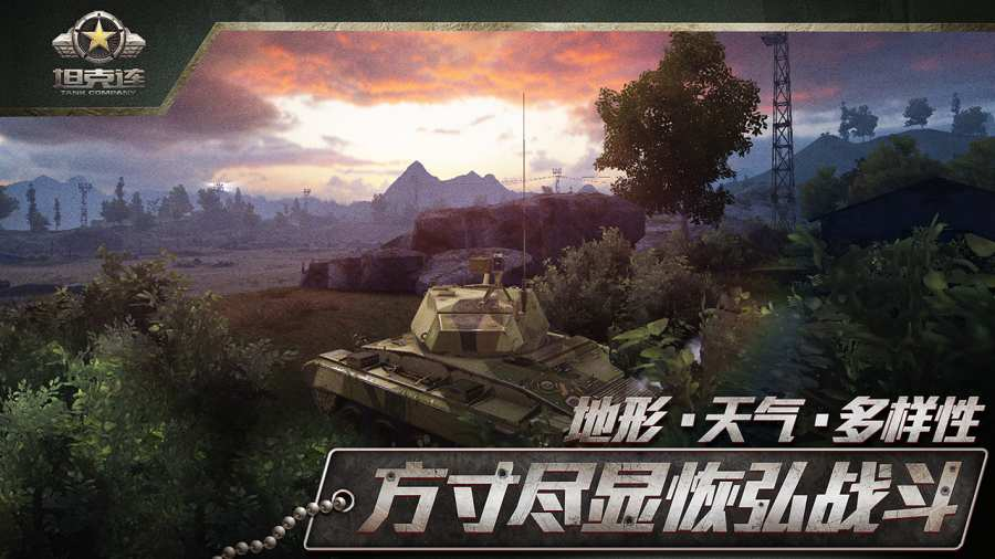 坦克连 官服版截图2