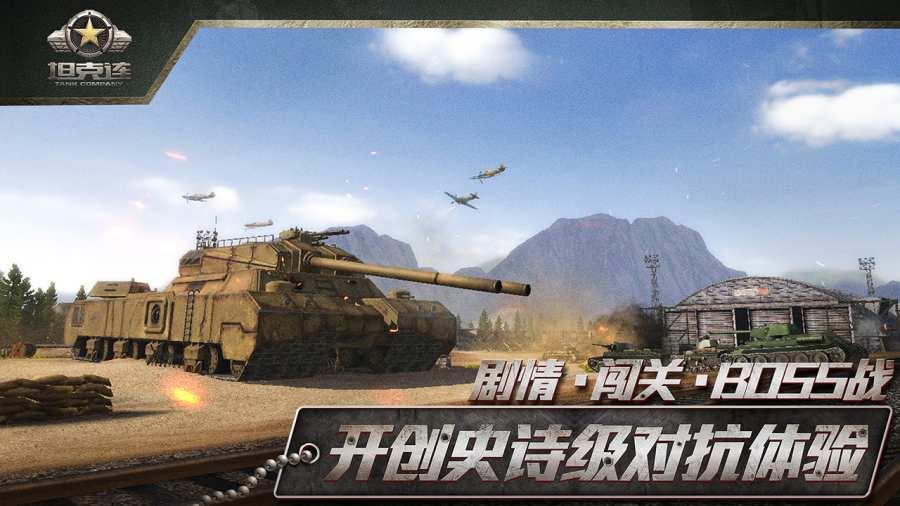 坦克连 官服版截图3