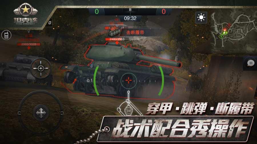 坦克连 官服版截图4