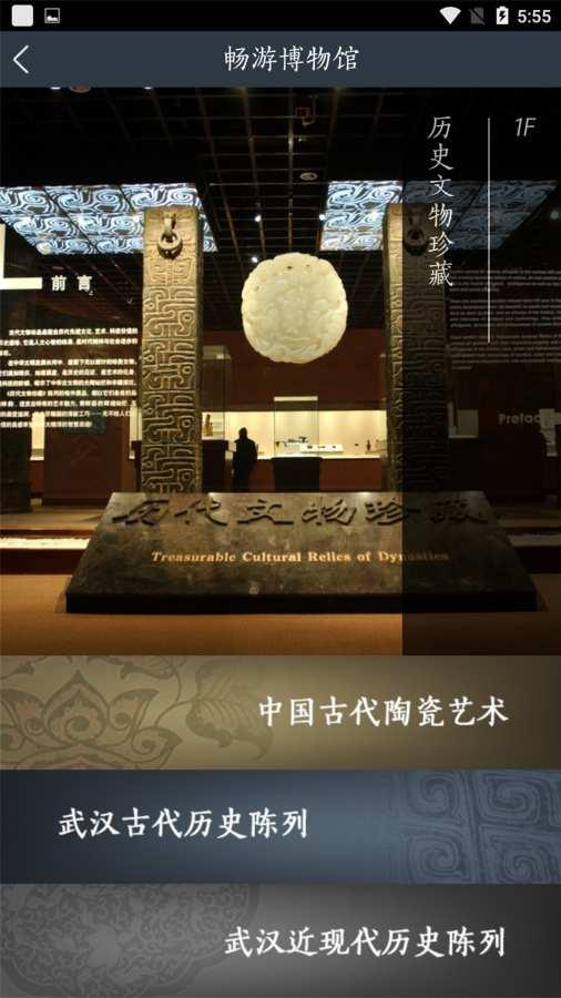 武汉智慧博物馆