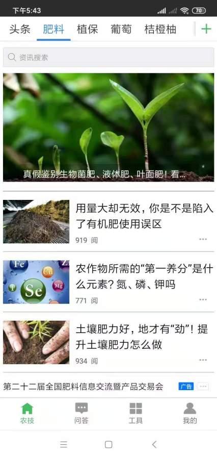 农业技术网