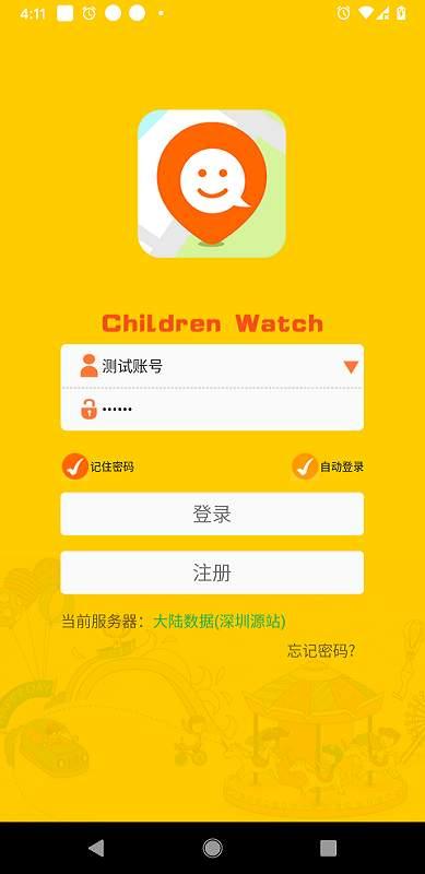 儿童手表截图0