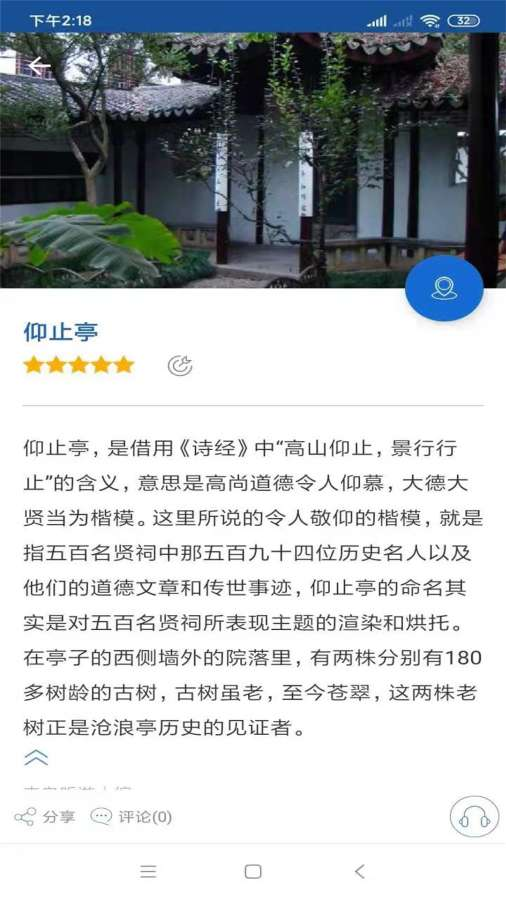 沧浪亭语音导游截图3