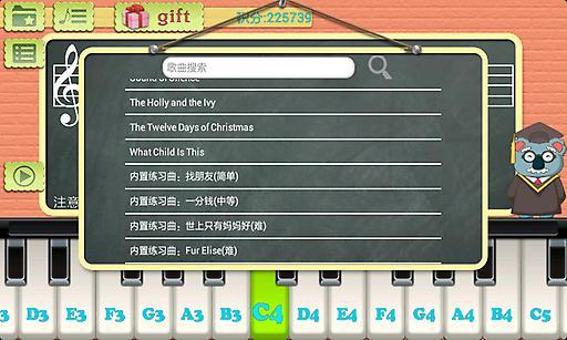 钢琴教练 生產應用 App-愛順發玩APP