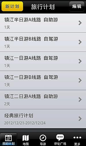 镇江E游 生活 App-癮科技App
