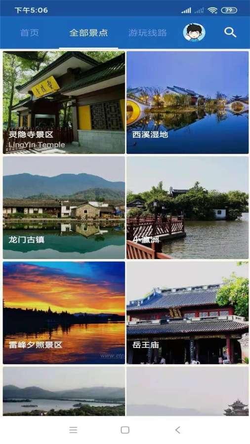 杭州语音导游