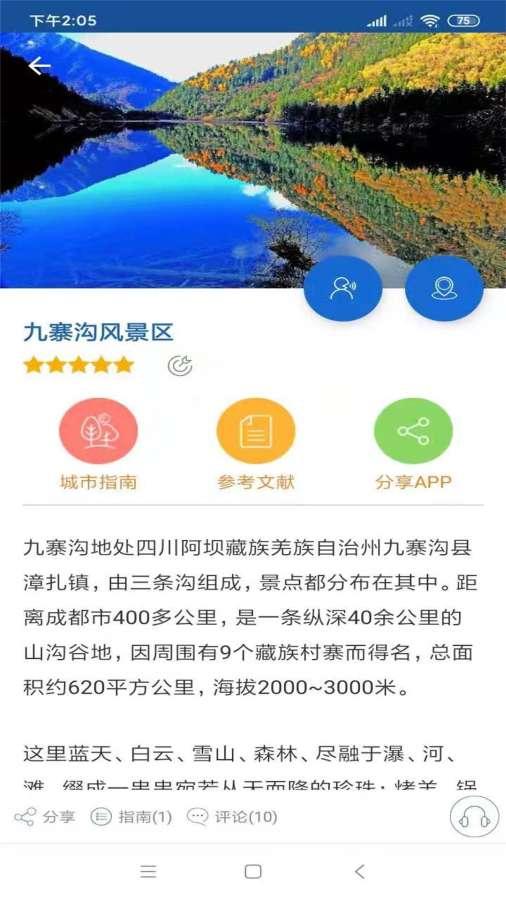 九寨沟语音导游