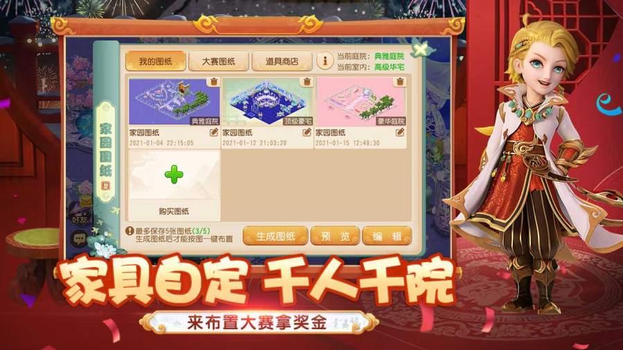 梦幻西游 官服版截图2