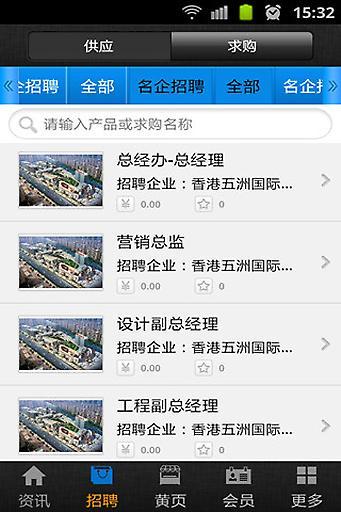 中国招聘门户