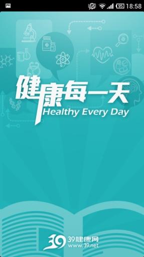 健康每一天——减肥美容生活资讯