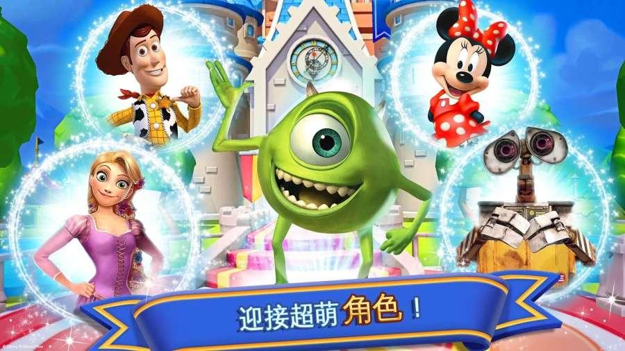 迪士尼梦幻乐园截图3