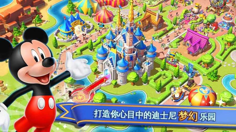 迪士尼梦幻乐园截图4