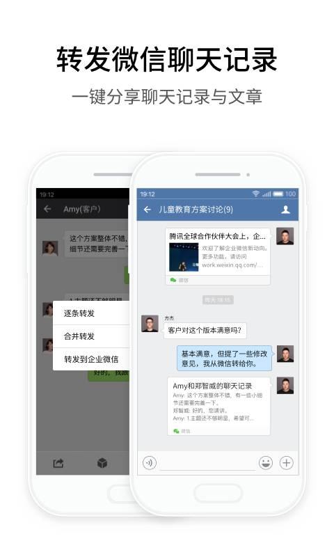 企业微信截图3