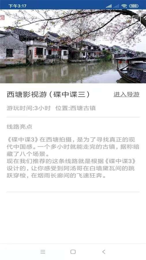 西塘古镇语音导游