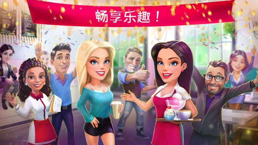 我的咖啡厅 - 世界餐厅游戏截图0