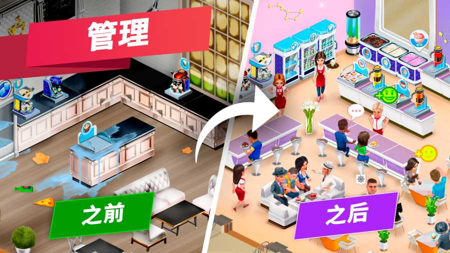 我的咖啡厅 - 世界餐厅游戏截图4