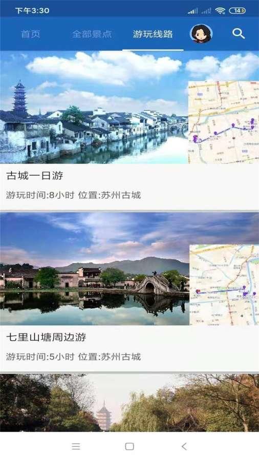 苏州古城语音导游
