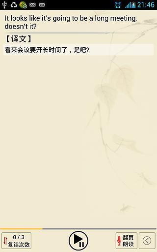 英语口语8000句(上部)截图2