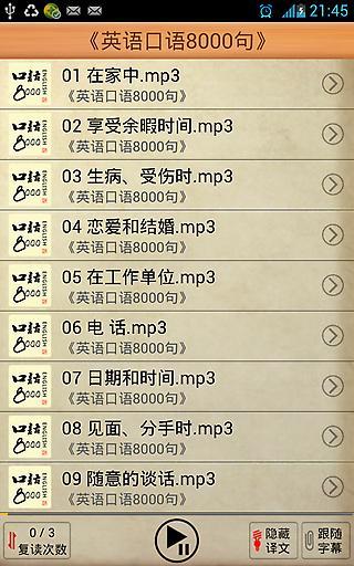英语口语8000句(上部)截图3