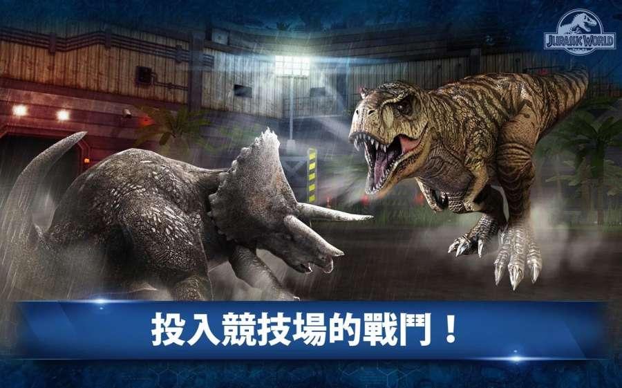侏罗纪世界:游戏截图3