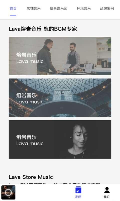 Lava店铺音乐