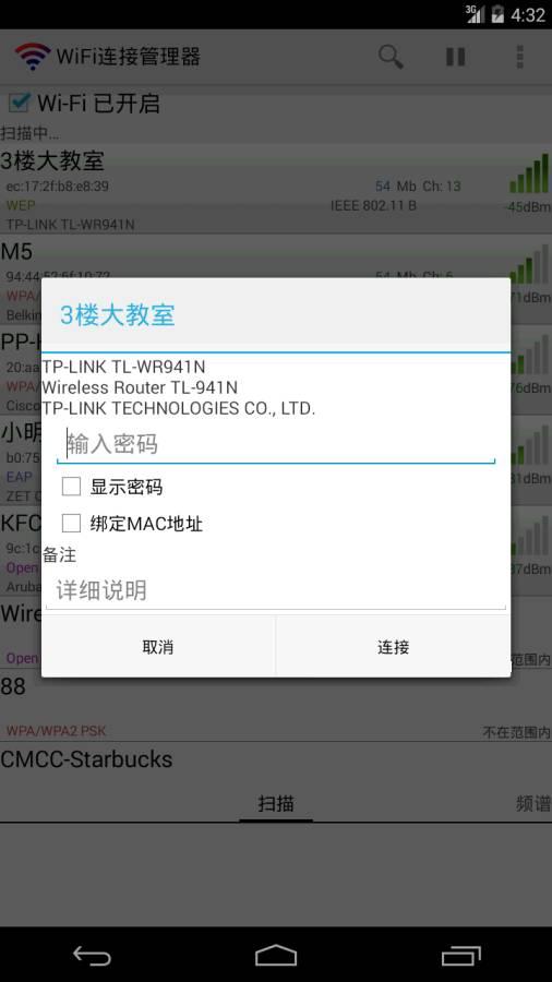 WiFi連接管理器截圖2
