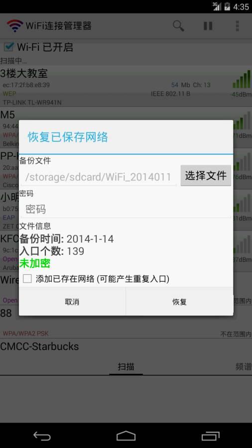 WiFi連接管理器截圖4