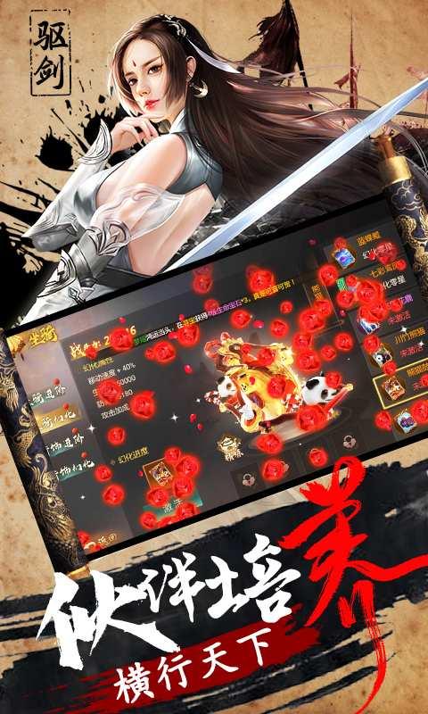 剑圣无双截图2
