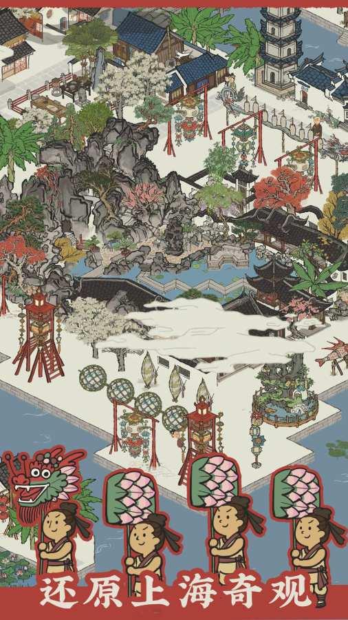 江南百景圖截圖2
