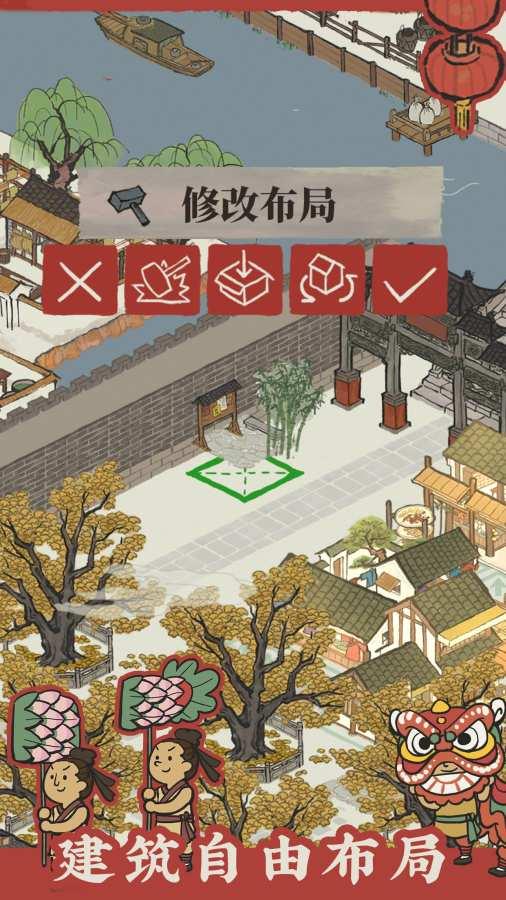 江南百景圖截圖4