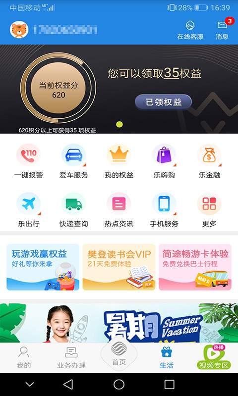 广东移动智慧生活截图2