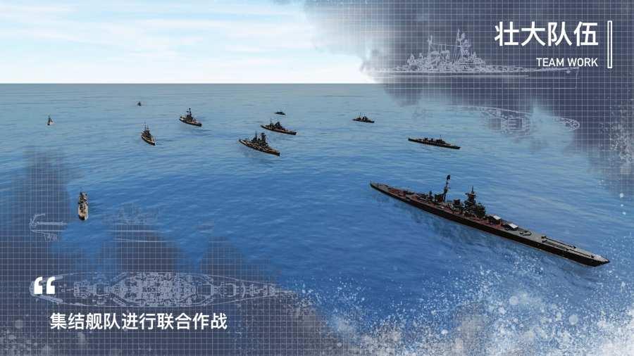 工艺战舰:重聚 截图3