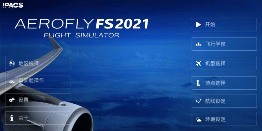 模擬航空飛行2021截圖0