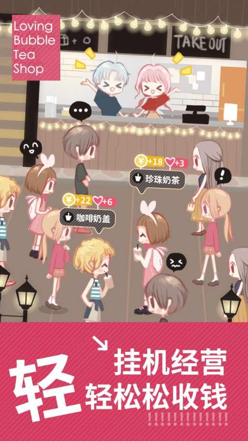 恋恋奶茶小铺截图1