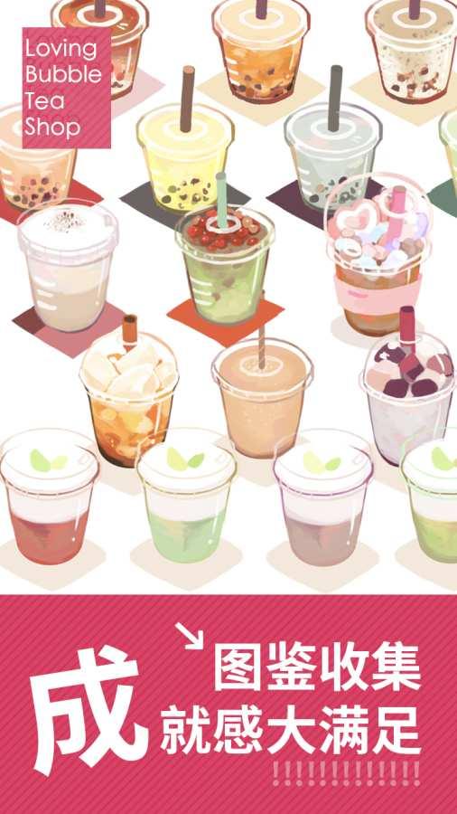 恋恋奶茶小铺截图3