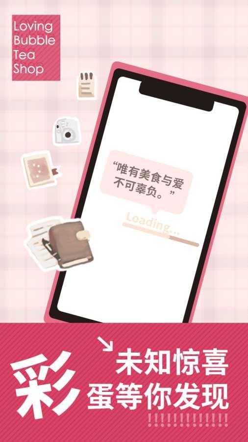 恋恋奶茶小铺截图4