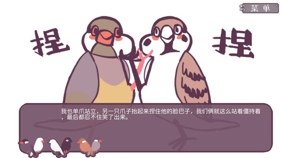咕啾!文鸟恋爱物语 截图4
