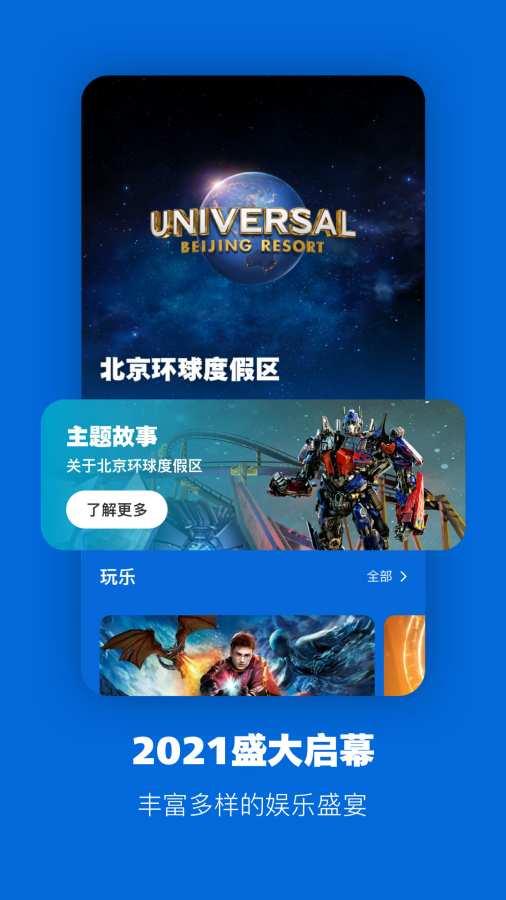 北京环球度假区截图0