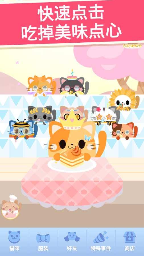 貪吃貓:貓咪圣手截圖1