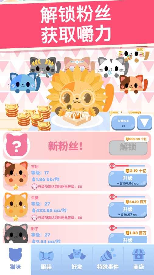 貪吃貓:貓咪圣手截圖2