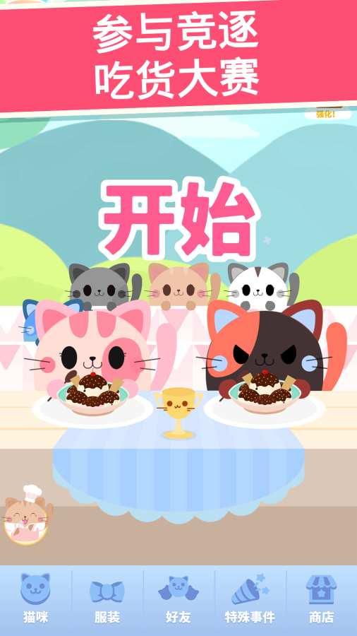 貪吃貓:貓咪圣手截圖3
