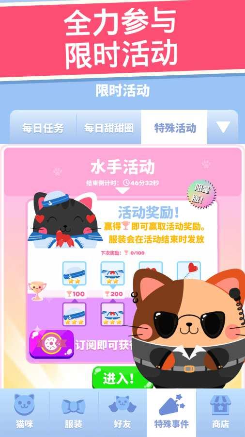 貪吃貓:貓咪圣手截圖4